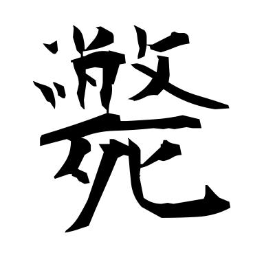 34 Kanji Symbol Of Death Symbol Kanji Death Of