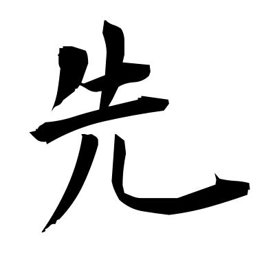 先 (before) kanji