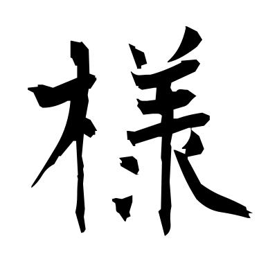 様 (Esq.) kanji