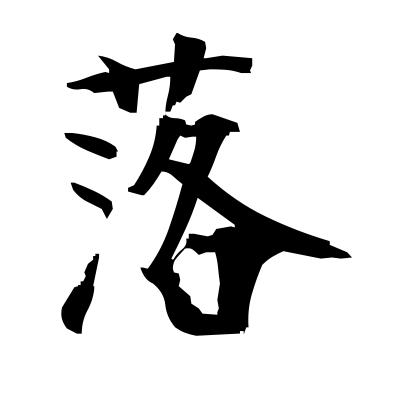 落 (fall) kanji