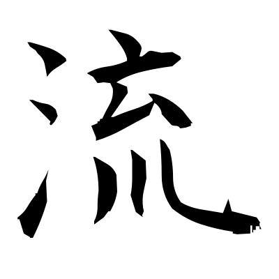 流 (current) kanji