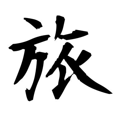 旅 (trip) kanji