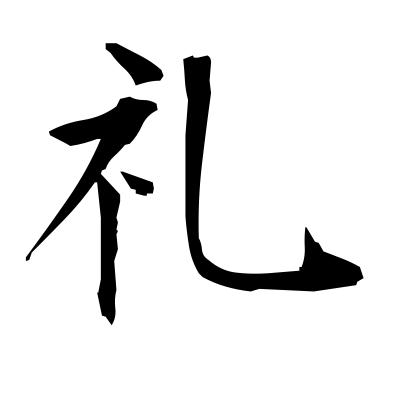 礼 (salute) kanji