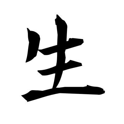 生 (life) kanji