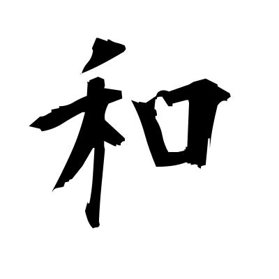 和 (harmony) kanji