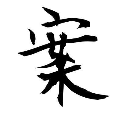 案 (plan) kanji