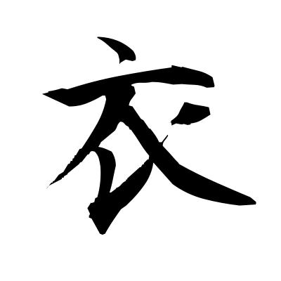 衣 (garment) kanji