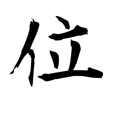 位 (rank) kanji
