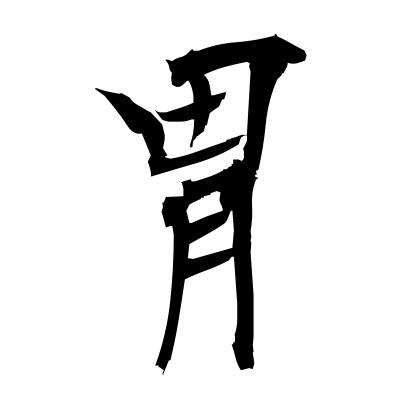 胃 (stomach) kanji