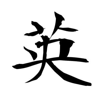 英 (England) kanji