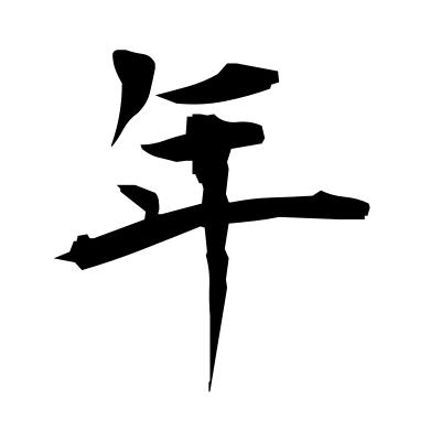 年 (year) kanji
