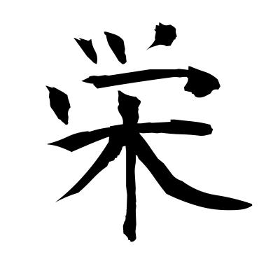 栄 (flourish) kanji