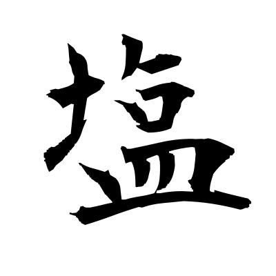 塩 (salt) kanji