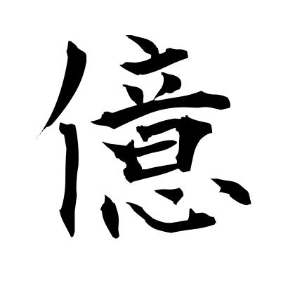 億 (hundred million) kanji