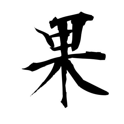 果 (fruit) kanji