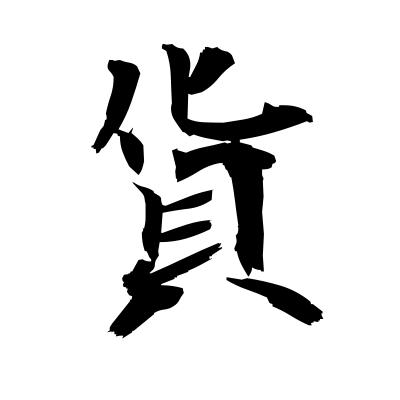 貨 (freight) kanji