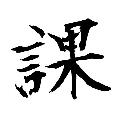 課 (chapter) kanji