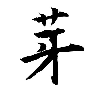 芽 (bud) kanji