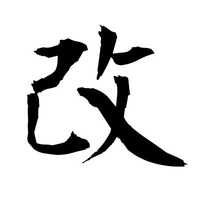改 (reformation) kanji