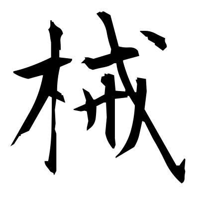 械 (contraption) kanji
