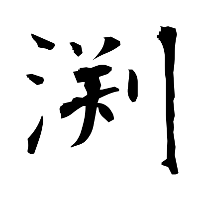 渕 (edge) kanji