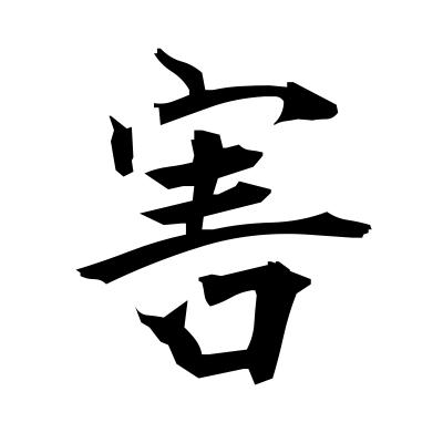 害 (harm) kanji