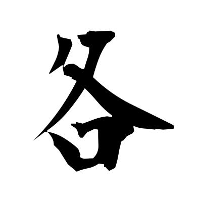 各 (each) kanji