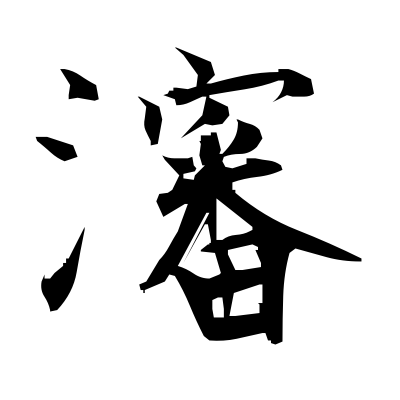 瀋 (juice) kanji