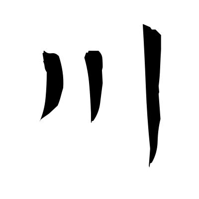 川 (stream) kanji