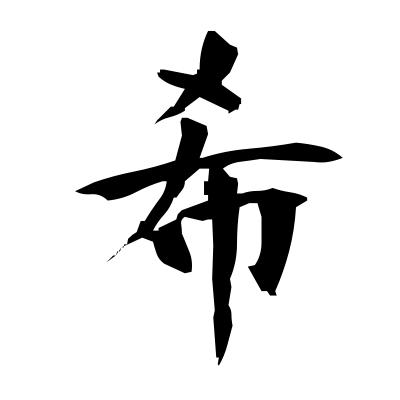 希 (hope) kanji