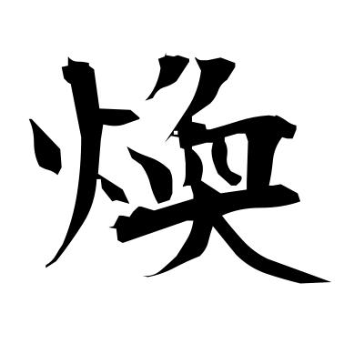 煥 (shine) kanji