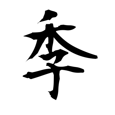 季 (seasons) kanji