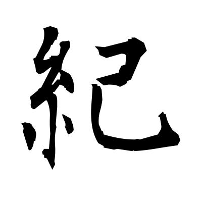 紀 (chronicle) kanji