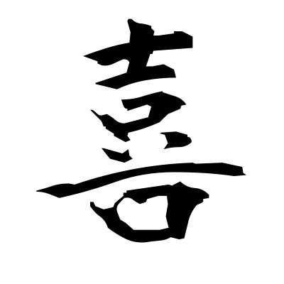 喜 (rejoice) kanji