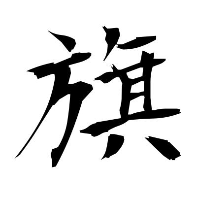 旗 (national flag) kanji