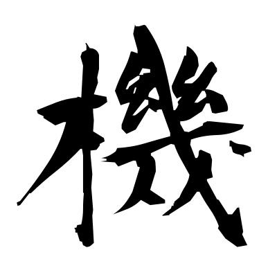 機 (mechanism) kanji