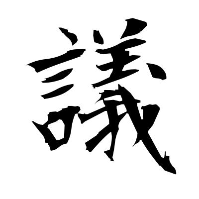 議 (deliberation) kanji