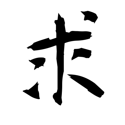 求 (request) kanji