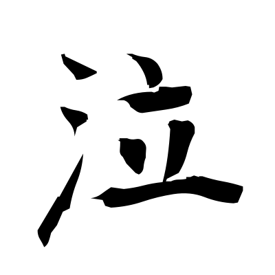 泣 (cry) kanji