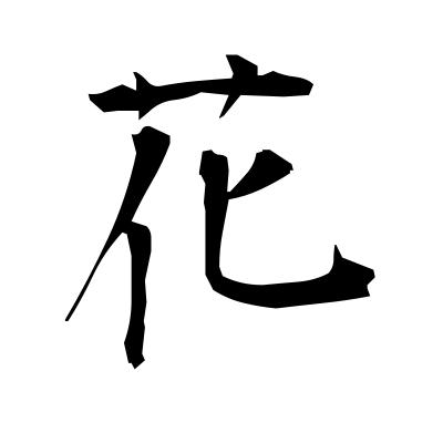 花 (flower) kanji