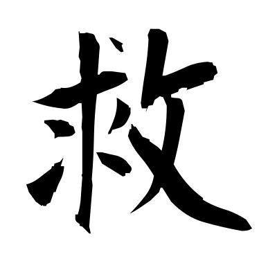 救 (salvation) kanji