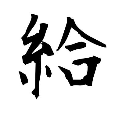 給 (salary) kanji