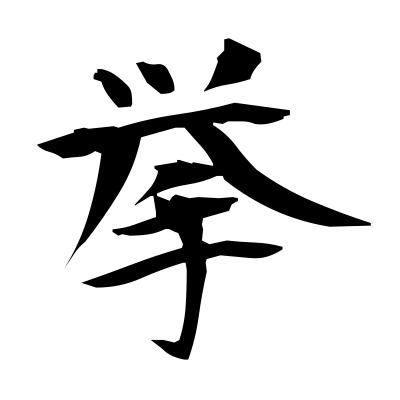挙 (raise) kanji