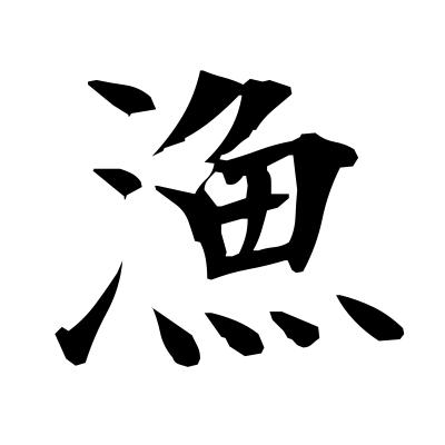 漁 (fishing) kanji