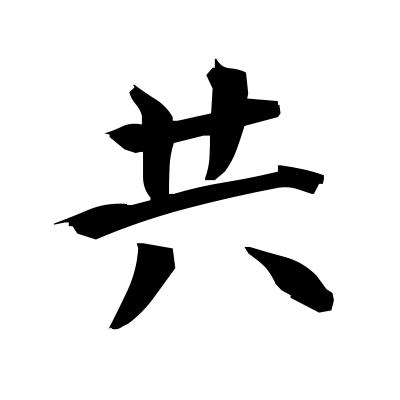 共 (together) kanji