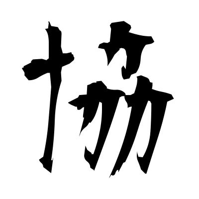 協 (co-) kanji
