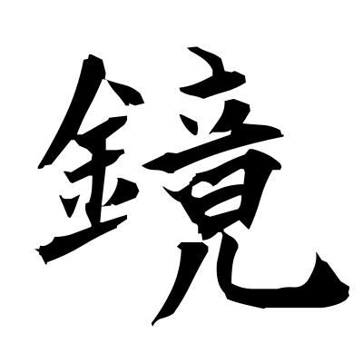 鏡 (mirror) kanji