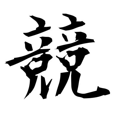 競 (emulate) kanji