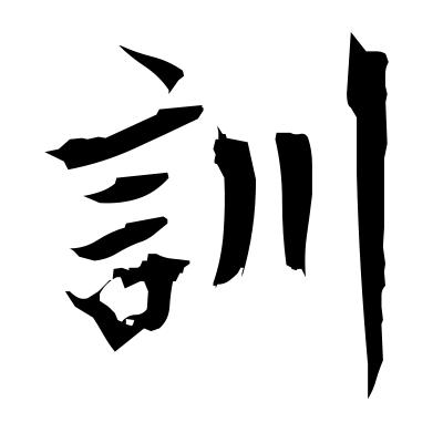 訓 (instruction) kanji