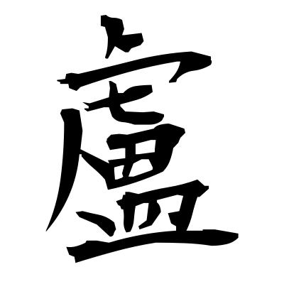 盧 (hut) kanji